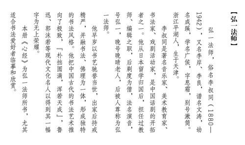 《弘一法师行书 心经 中国历代书法名家写心经放大本图片