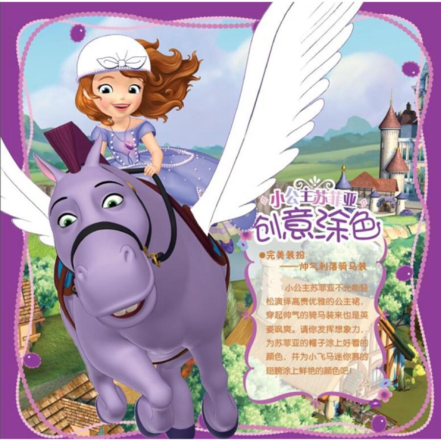 小公主苏菲亚梦想与成长