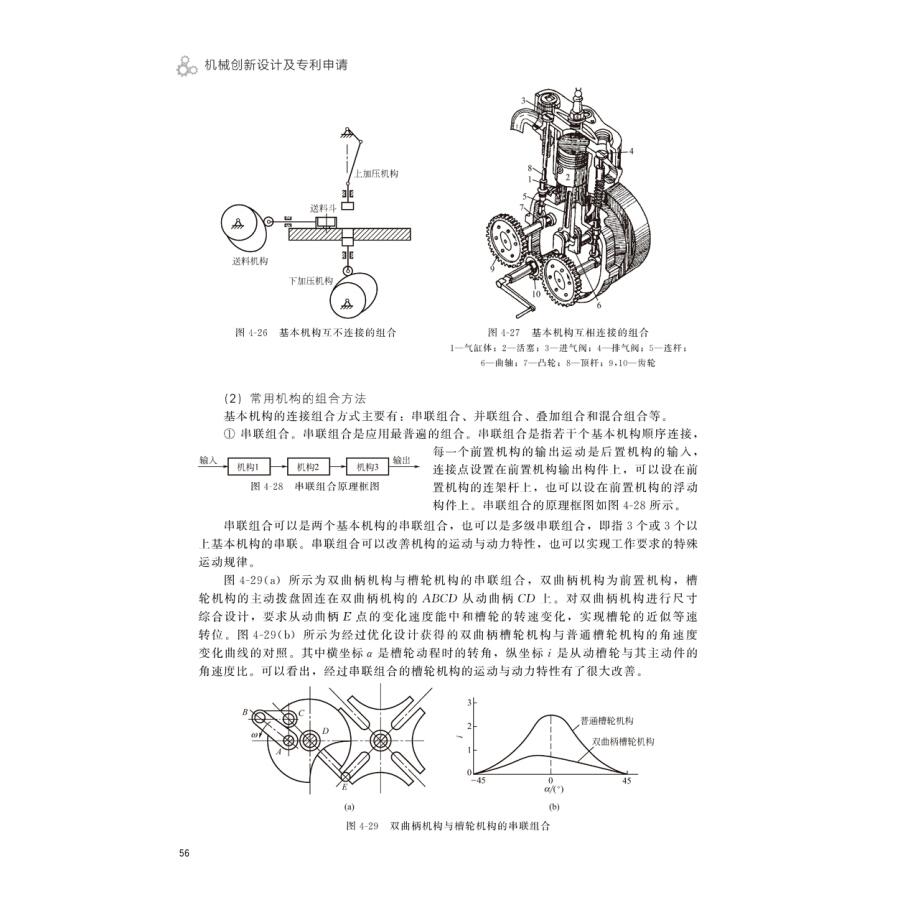 正版 机械创新设计及专利申请 陈继文杨红娟机械创新设计思维技术与图片