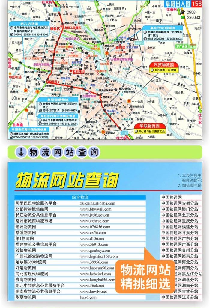 中国公路物流园地图集 独家新编版