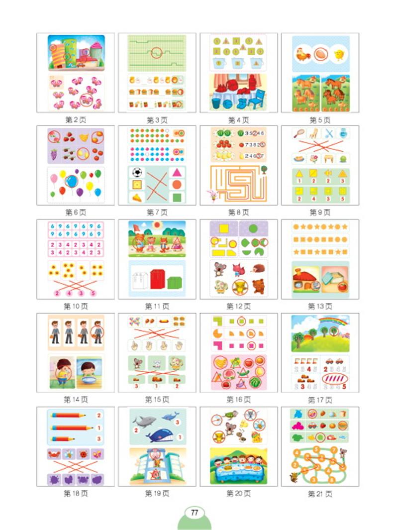 幼儿园数学启蒙300题 小班 上 3-6岁学龄前儿童数学知识教辅 亲子育儿