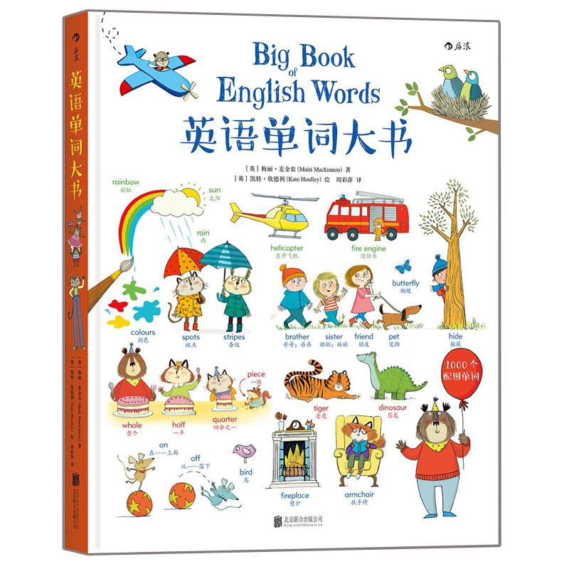 有声英汉�yan_英语单词大书 有声少儿英语零基础入门自学 英汉双语词汇情景学习初级
