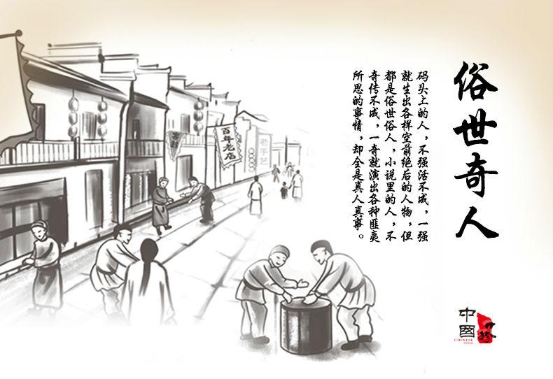 俗世奇人(1-2)(共2册)图片