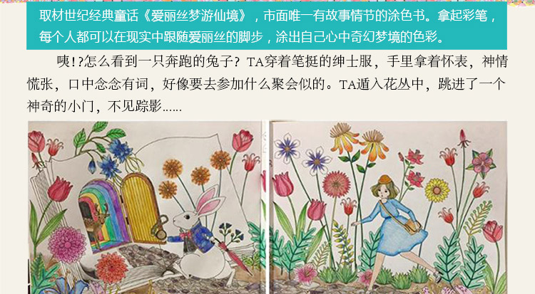 《奇幻梦境 手绘减压涂色书籍中文原版填色本青少年