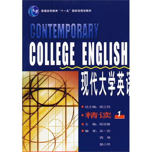 现代大学英语精读1图片