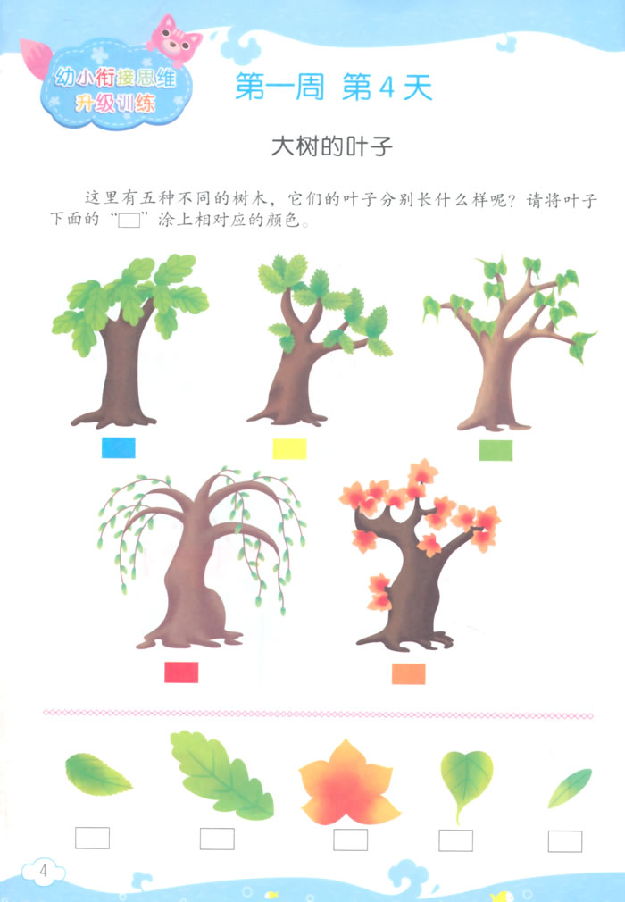 大树英语动物思维图
