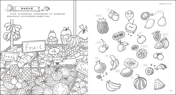《简笔画手绘10000例》【摘要