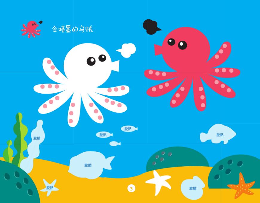 幼儿幼儿园海洋动物手工制作