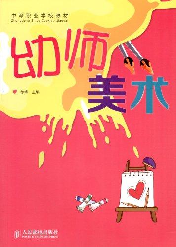 素描,简笔画,手绘pop在幼儿园里的运用,装饰色彩及其运用,美术字,设计