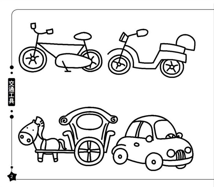 交通工具 武器 蒙纸简笔画