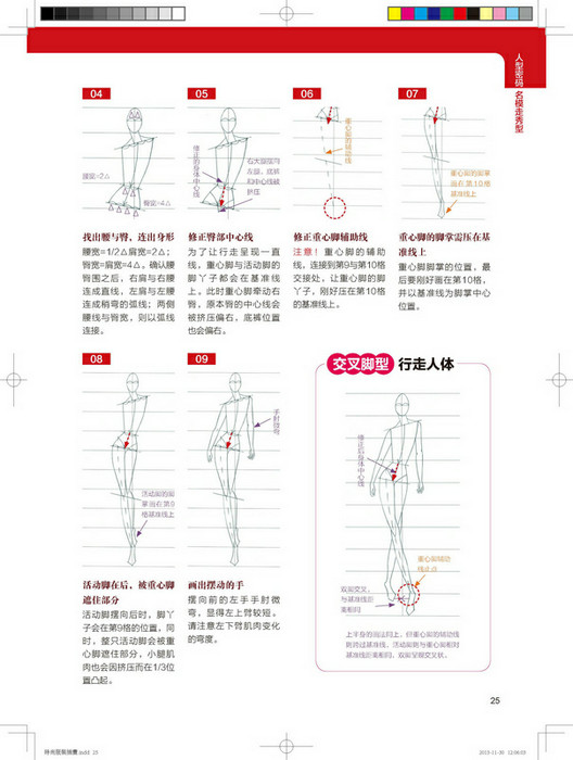 正版/时装画手绘技法书 动态/款型/质感+服装款式与结构 时装画手绘