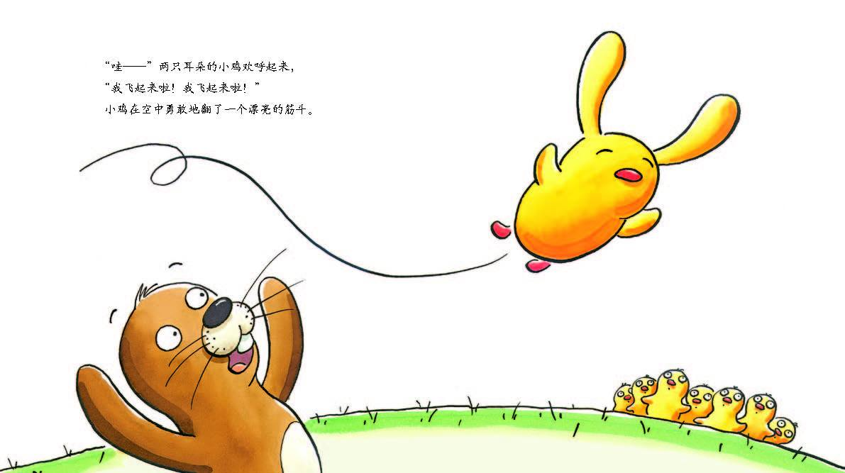 没有耳朵的兔子和两只耳朵的小鸡 (德)克劳斯.鲍姆加特 接力 正版图书