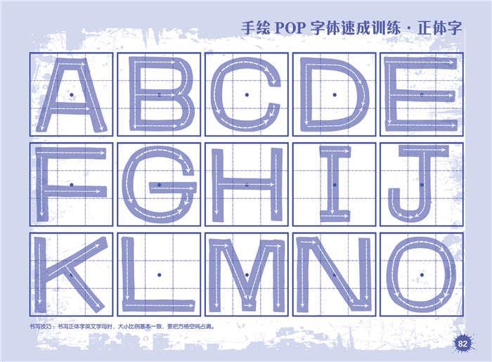 手绘pop字体速成训练 正体字