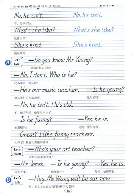 六年级全一册 人教pep版 小学英语规范书写同步字帖图片