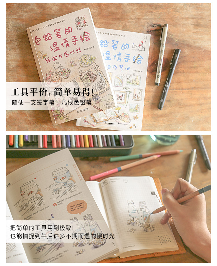 《全套(共4册)色铅笔的温情手绘:我的自然笔记+午后