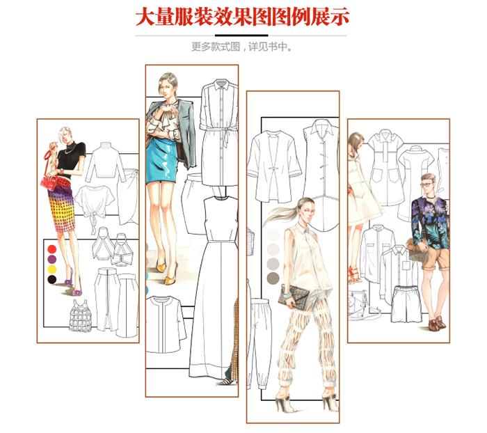 包邮 时装设计手绘完全表现技法 服装设计手绘教程 服装效果图绘画