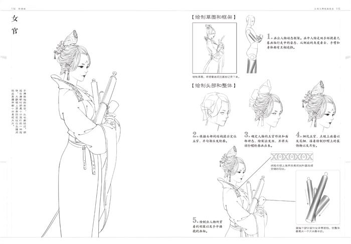 包邮 绘漫画 古风人物线描技法 飞乐鸟工作室 古风插画教程 古风漫画