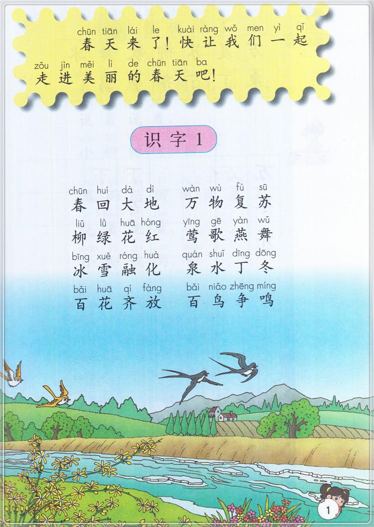 小学一年级语文教材