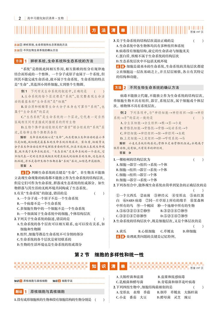 2016高中习题化知识清单生物53练习的工具书答案全解全析练习册曲一线