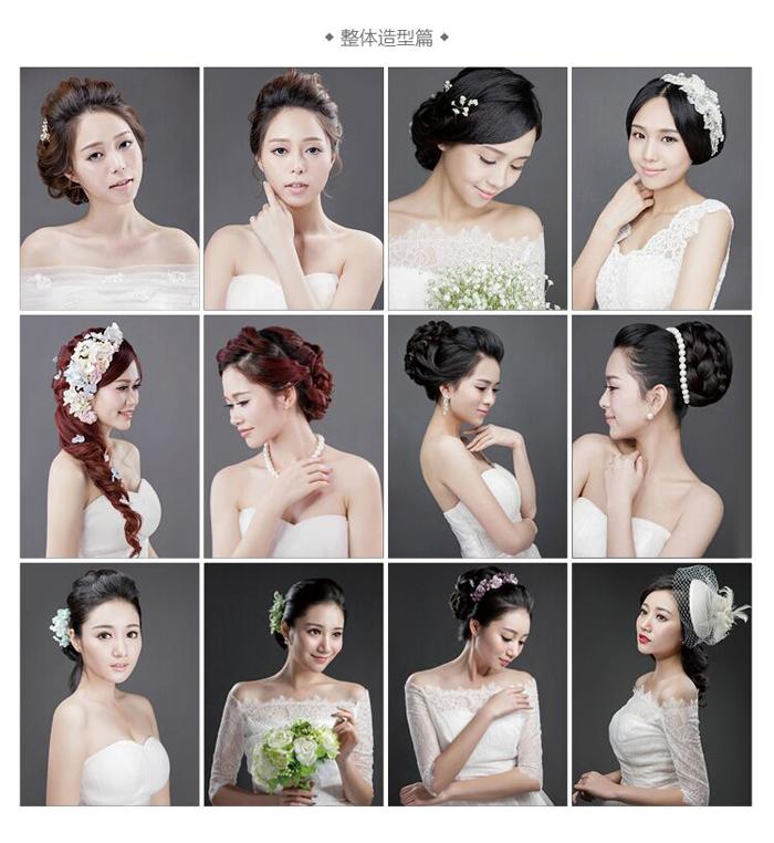 新娘整体化妆造型实用教程图片