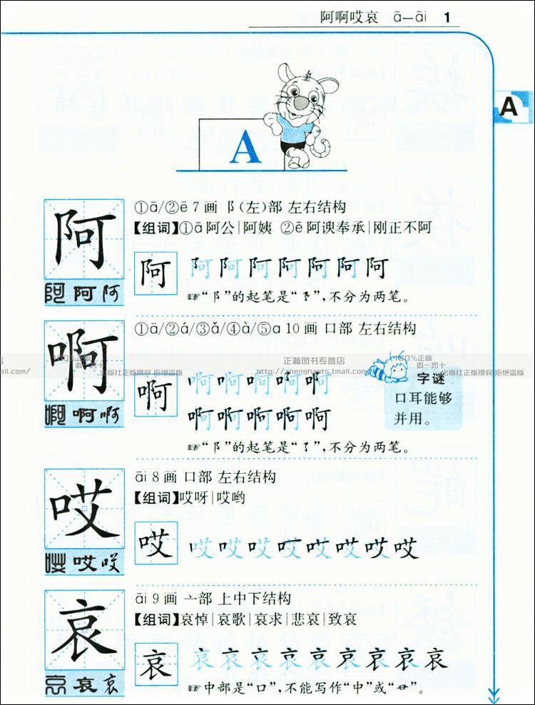 法的笔顺 笔画数 8 拼音 fǎ 部首 氵 智慧山
