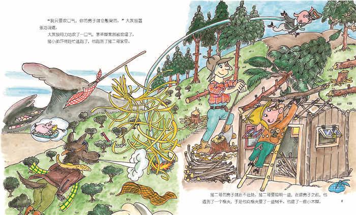 三只小猪 世界名家手绘经典童话