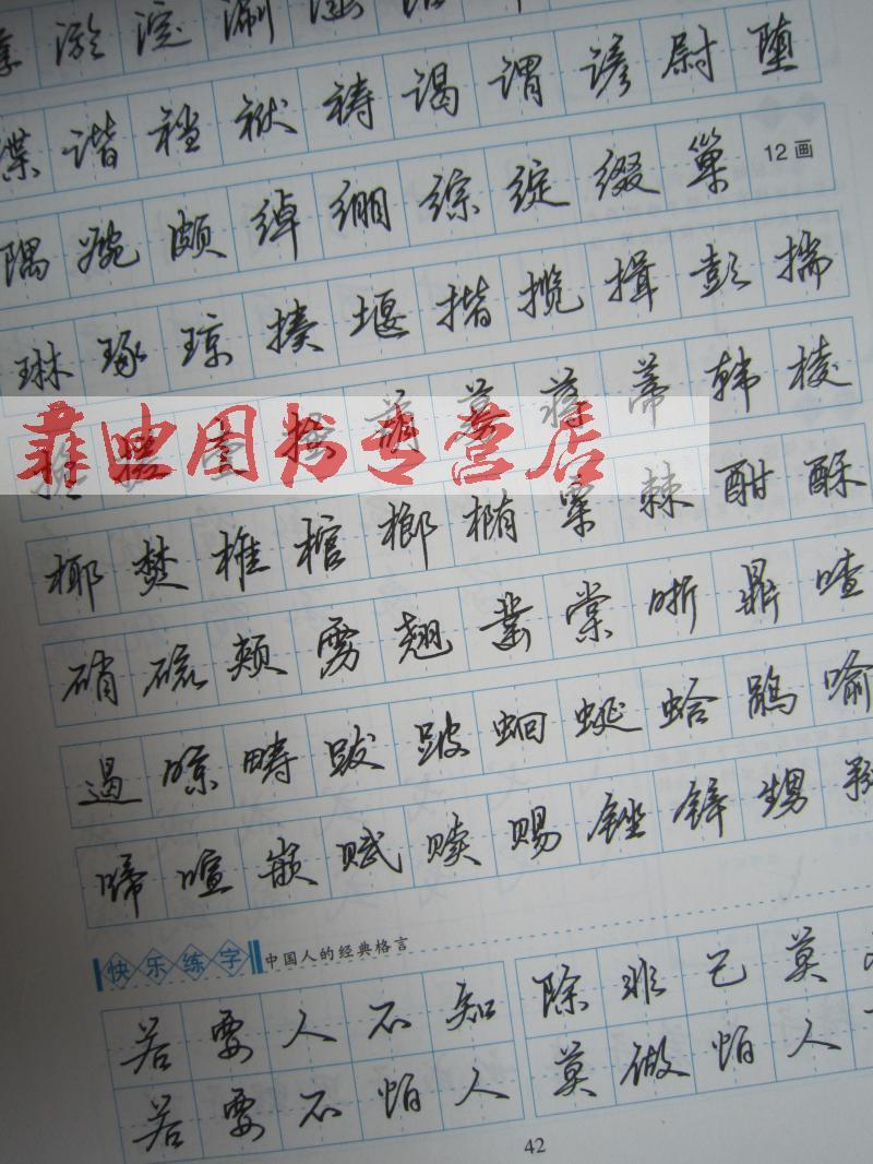 教学版3500常用字规范书写 行书图片