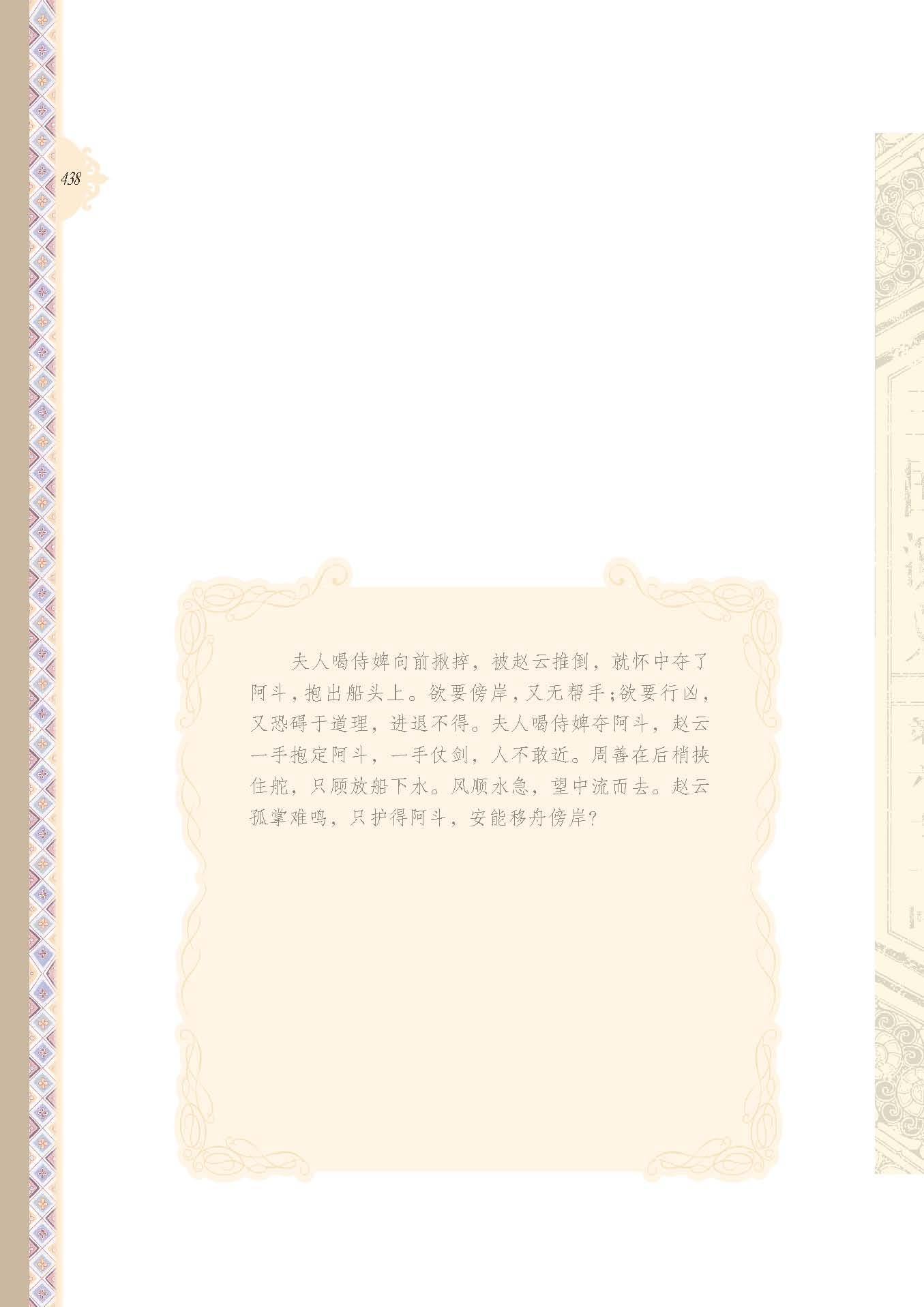 三国演义 上下册 名家手绘版无障碍读名著