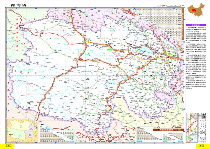 青海.宁夏回族自治区公路里程地图册--中国公路里程地图分册系列