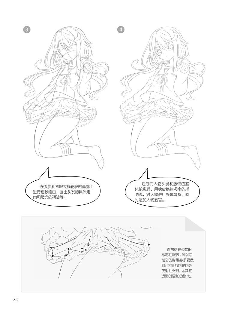 包邮 萌少女素描技法 色铅笔画动漫学画漫画 零基础学漫画素描基础