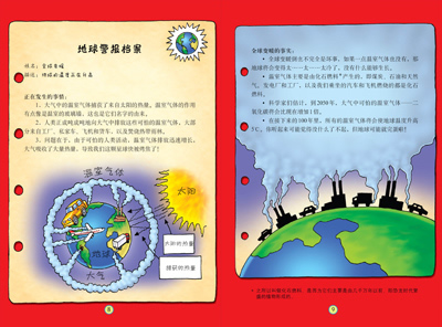 """科普读物 儿童科普 危险地球  目录 暂无 作者介绍 """"可怕的科学""""作者"""