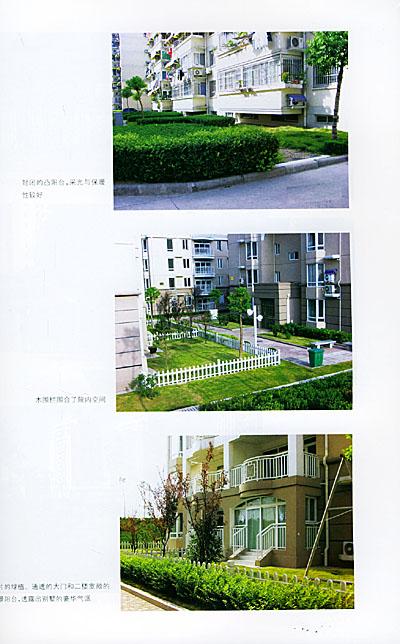 住宅室外环境设计