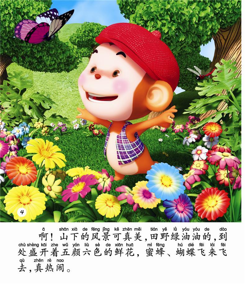 《早起鸟3d经典童话:小猴下山》讲述了调皮的小猴子图片