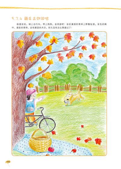 飞乐鸟的色铅笔手绘世界基础入门篇