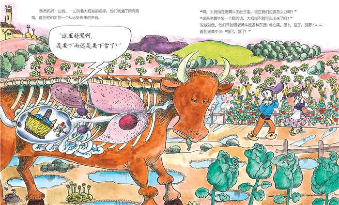 大拇指 世界名家手绘经典童话