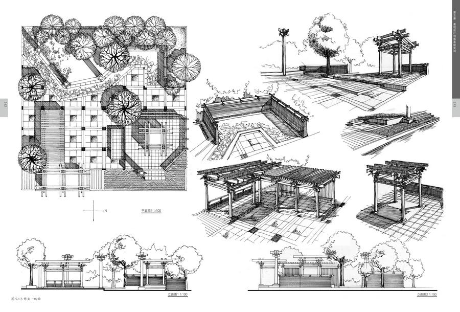 建筑 建筑艺术 景观设计要素图解及创意表现