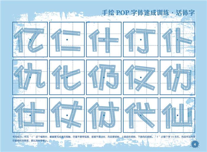 手绘pop字体速成训练 活体字