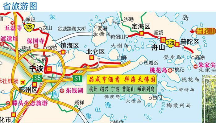 旅游/地图 分省/区域/城市地图 正版图书 2016浙江及周边地区公路里程