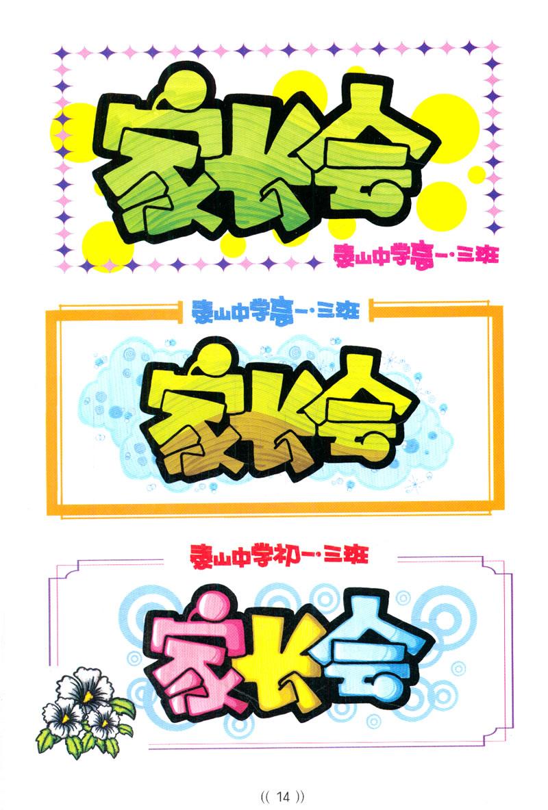 艺术 设计 校园主题pop设计2 手绘pop设计实战系列   才艺展    新生
