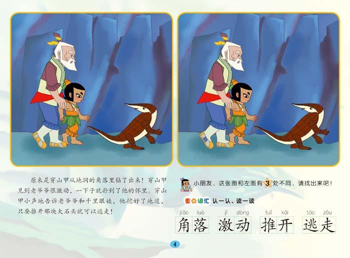 中国动画经典 找不同故事书 葫芦兄弟2钢筋铁骨