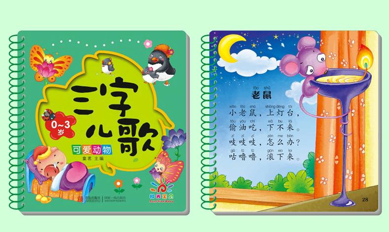 阳光宝贝三字儿歌全4册 好习惯,可爱动物,奇妙生活,水果蔬菜水果蔬菜