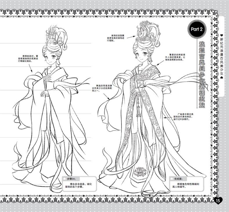 包邮 浪漫古风美少女绘制技法 古风漫画绘制技法从入门到精通 零起步