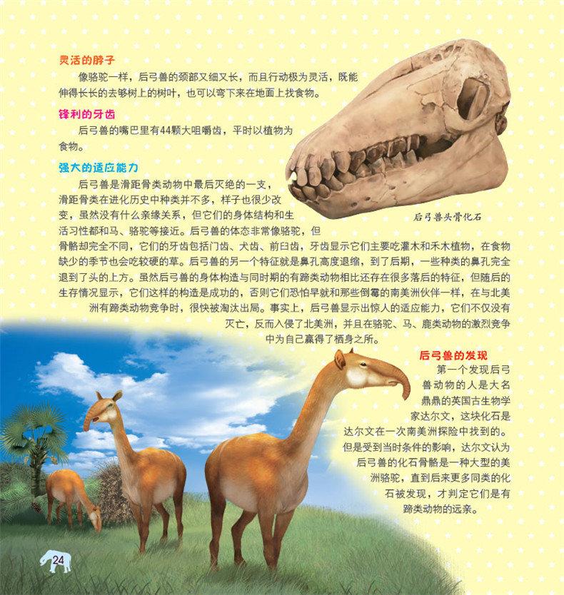 包邮 走进大自然百科图鉴 史前动物 漫画绘本 童书 少儿科普 化学工业