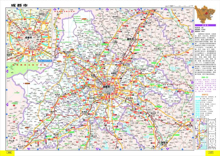 旅游/地图 全国高速公路/铁路地图 正版图书 2016四川及周边地区重庆