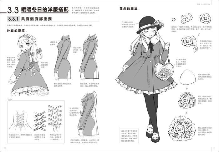 漫画达人必修课.洋服美少女