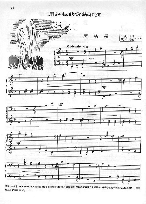 芭蕾演员 钢琴曲谱