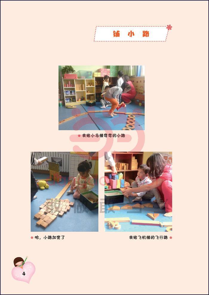 社会科学 教育 幼儿园区域活动现场指导艺术