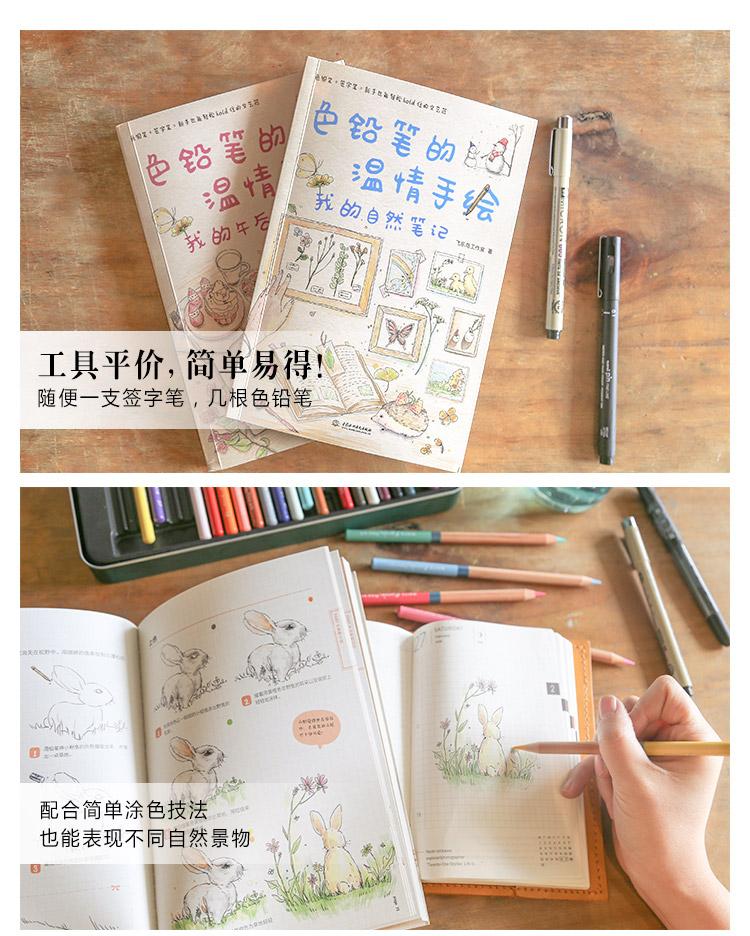 色铅笔的温情手绘 我的自然笔记 飞乐鸟 色铅笔画动漫教程 基础入门