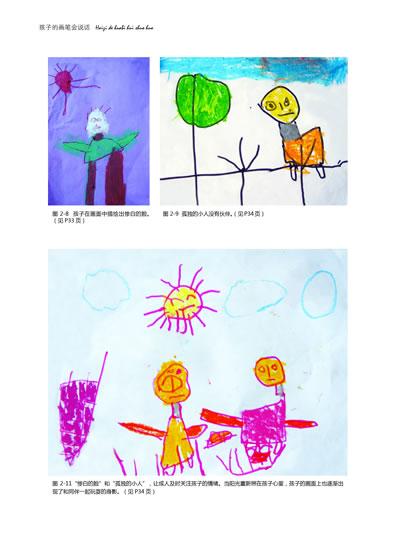 包邮 孩子的画笔会说话 幼儿绘画心理解析与互动指导 绘画入门 少儿学