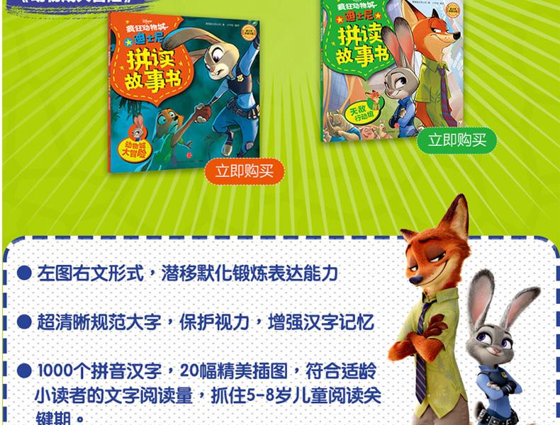 迪士尼疯狂动物城拼读故事书套装全3册 天敌行动组 动物城大冒险 小